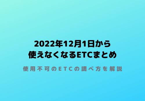 旧スプリアス、ETC車載器、調べ方、2022年、使えなくなる