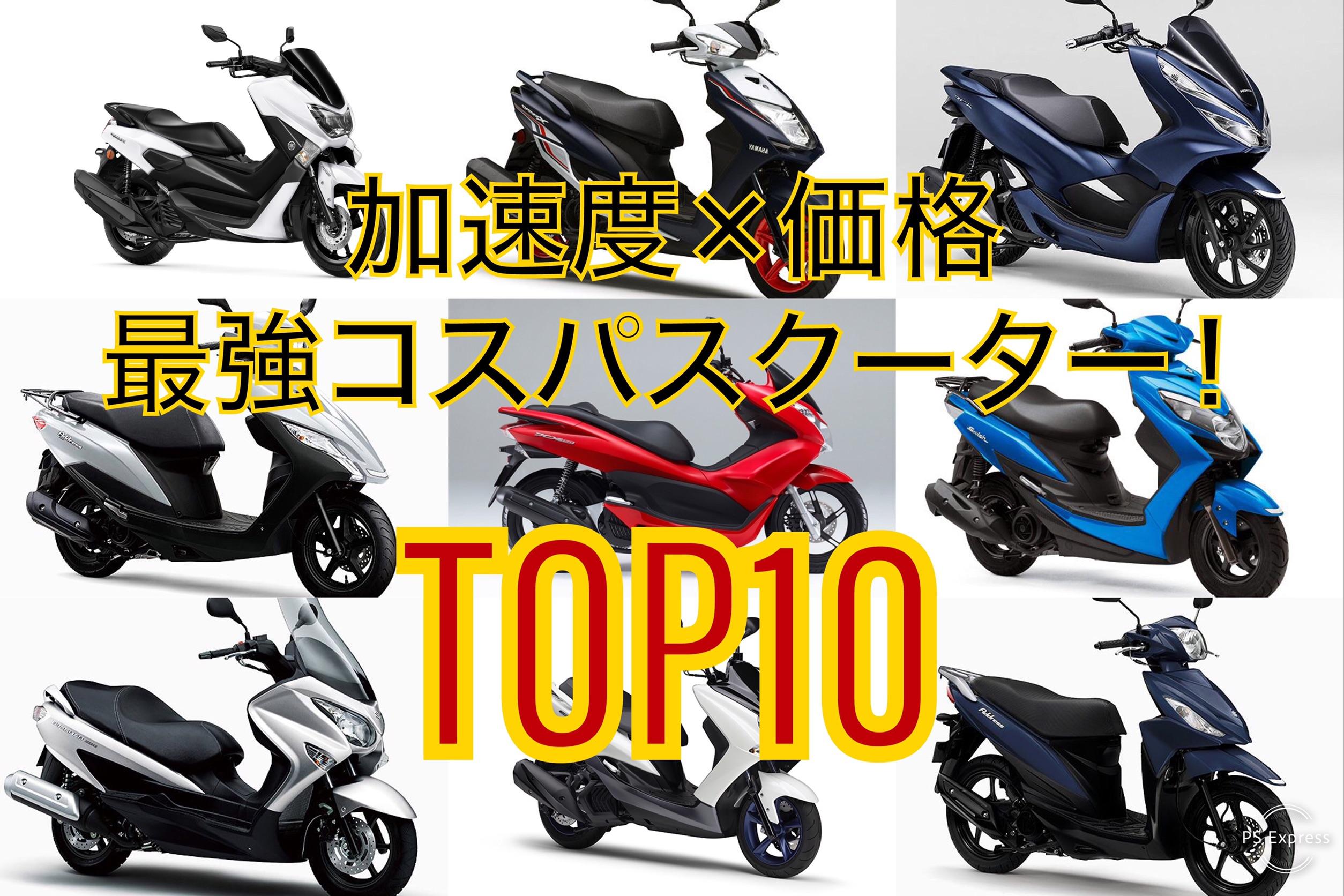 スクーターバイク、125、150、加速、価格