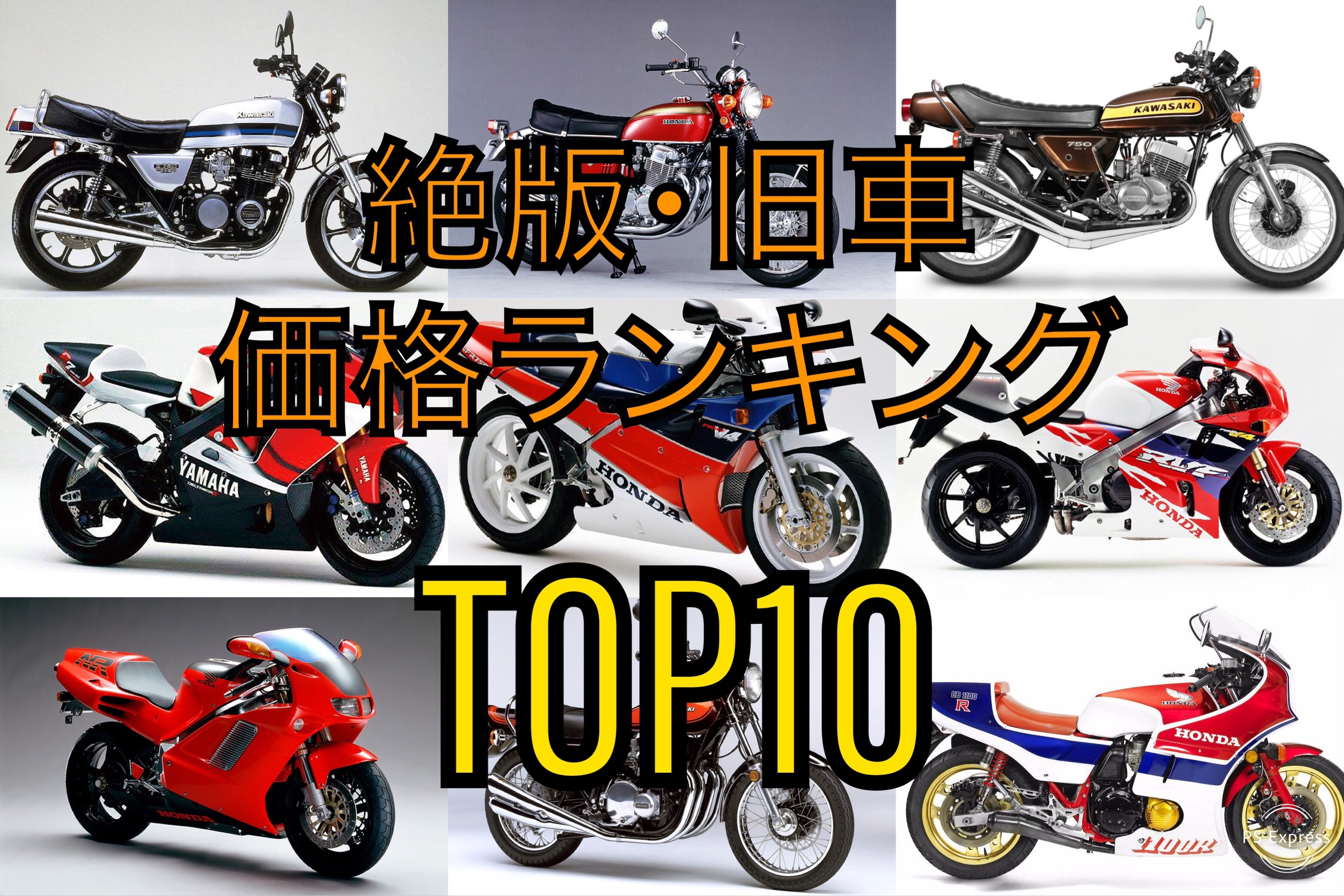 旧車、絶版、バイク、価格ランキング