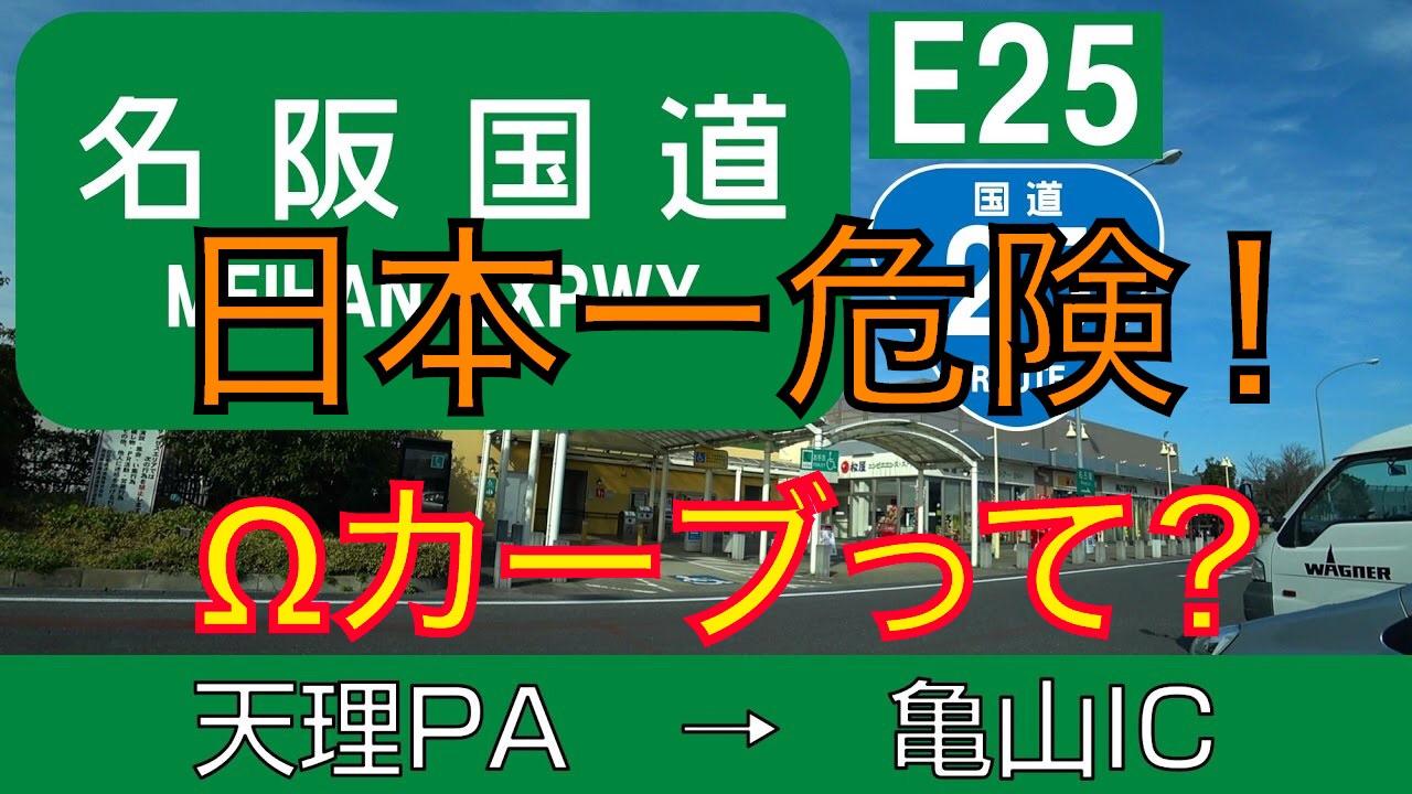 Ωカーブ、ωカーブ、名阪国道