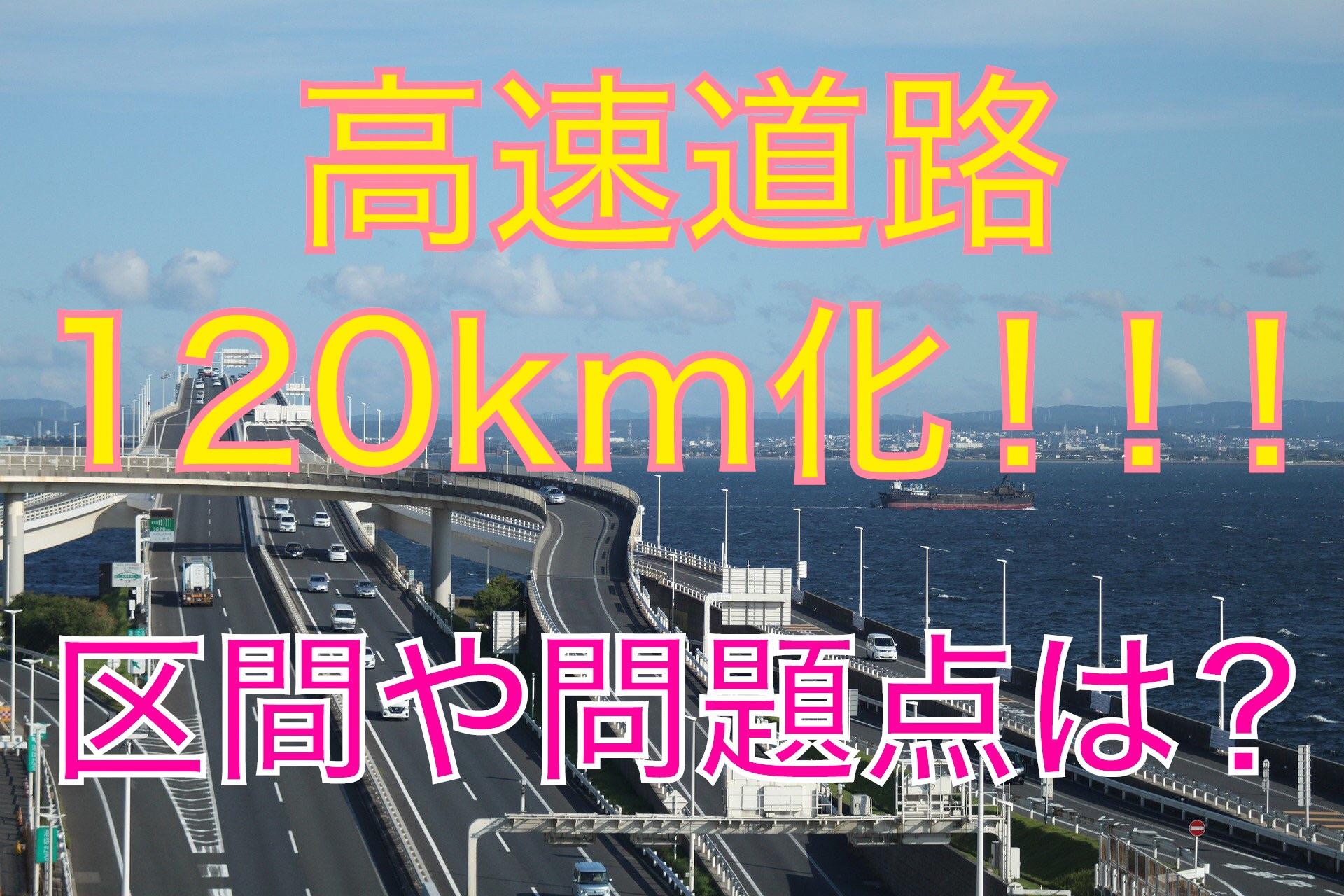 高速道路、制限速度、120キロ化、対象区間