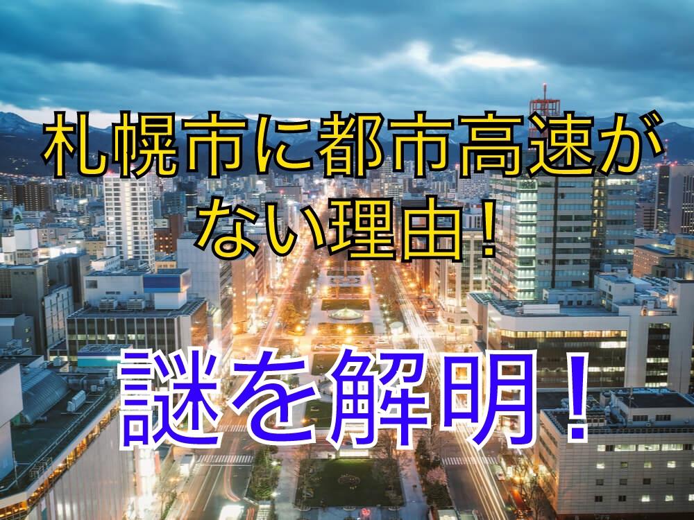 札幌市、都市高速、ない、創成川通