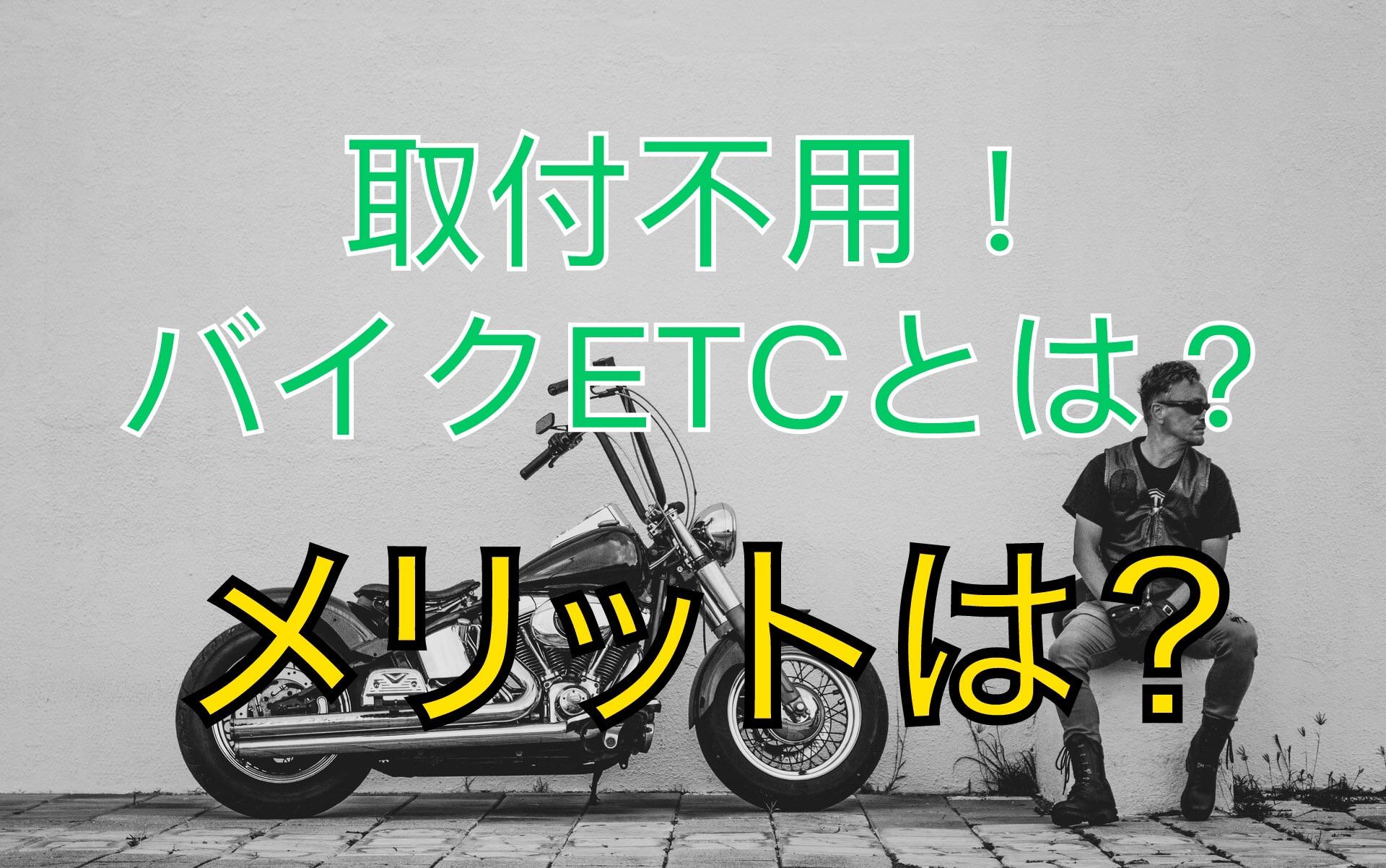 Etc バイク