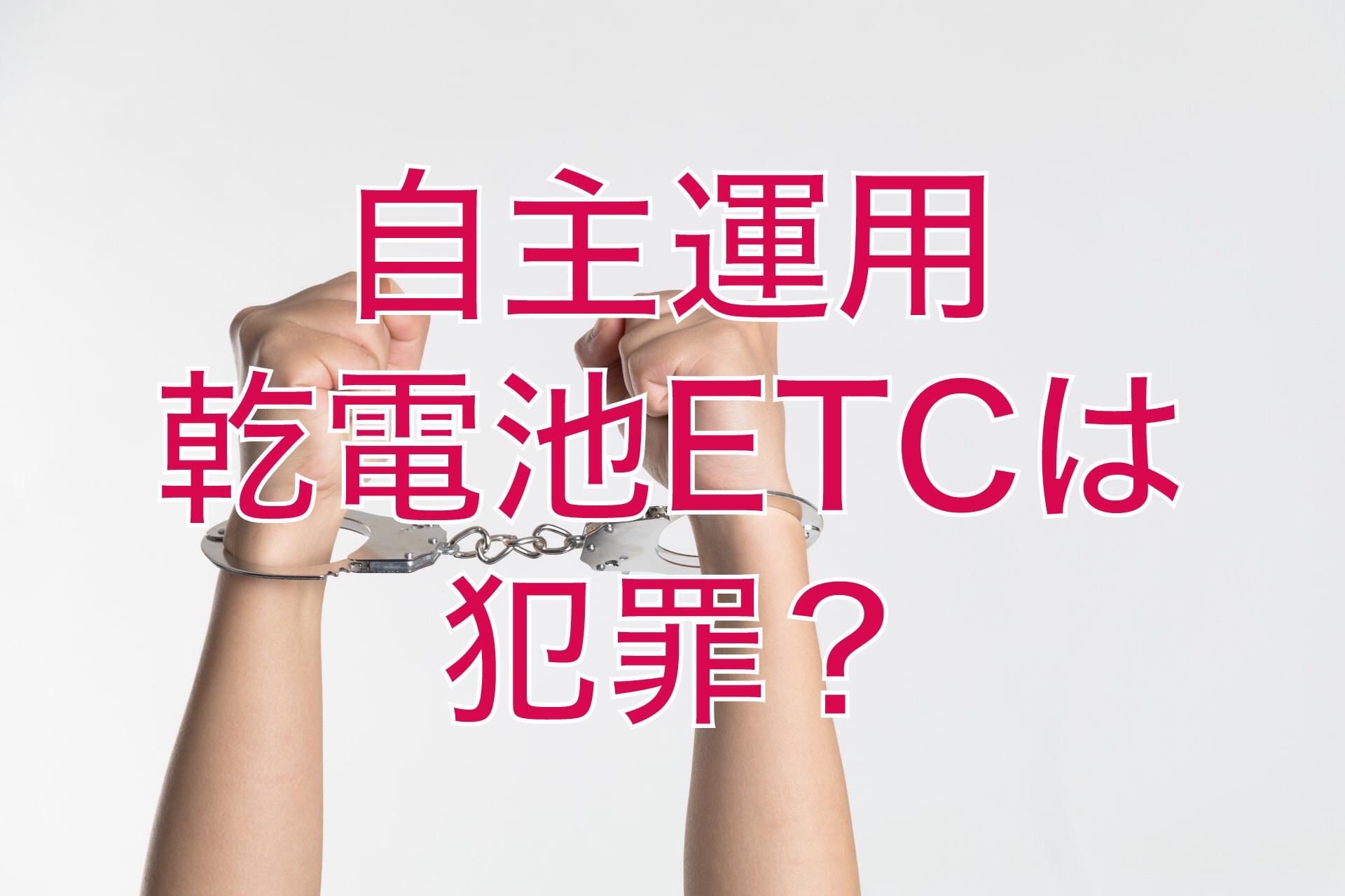 自主運用ETC、乾電池ETC、犯罪、法律