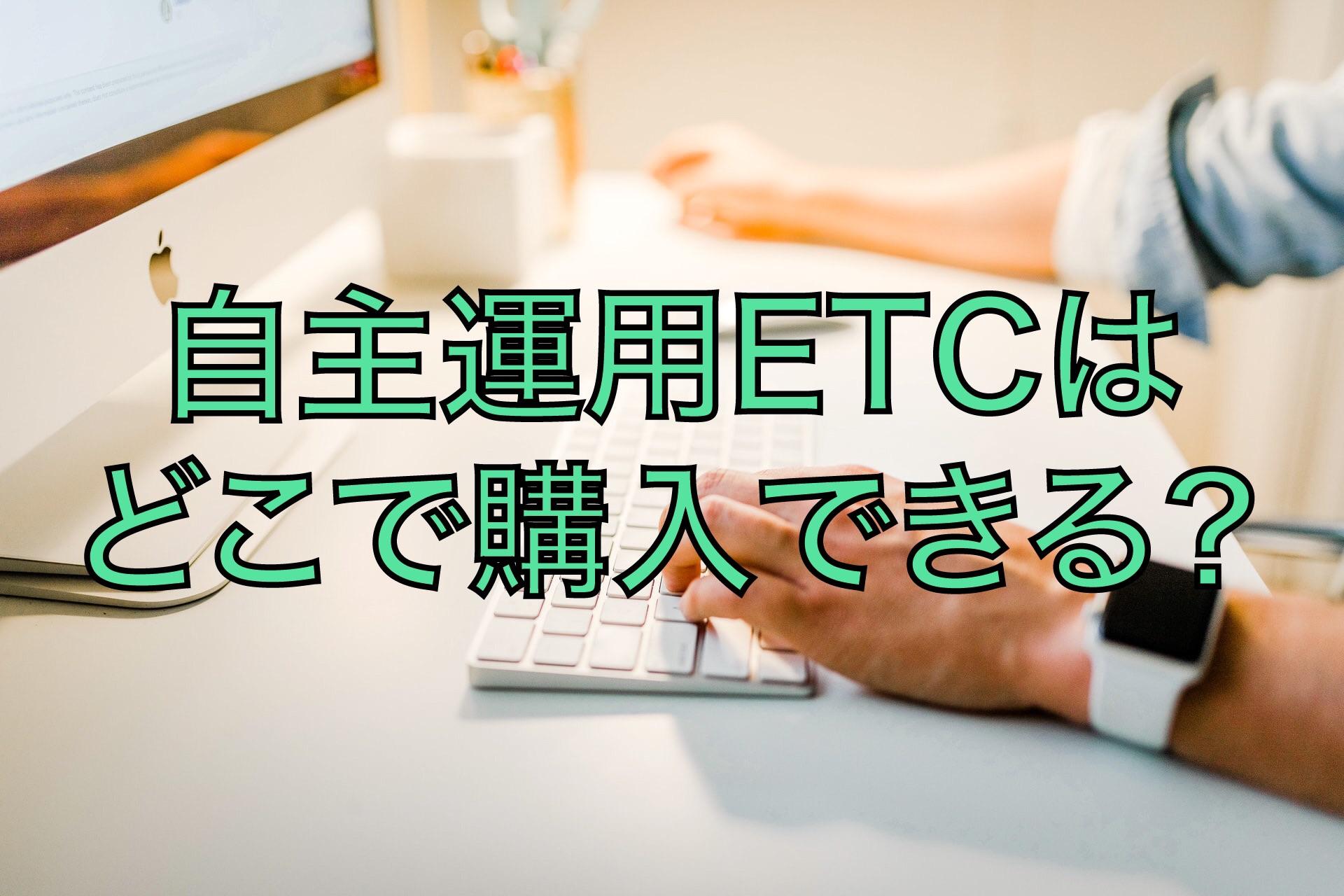 自主運用ETC、販売、乾電池ETC